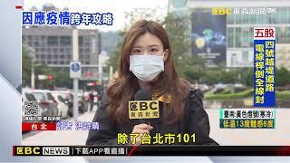 跨年夜北市千警反恐 PTT「炸彈貼文」警追緝中@東森新聞 CH51