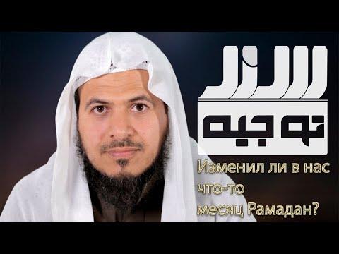 Хамис аз-Захрани - Изменил ли в нас что-то месяц Рамадан? [НОВИНКА 2019]