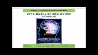 Вебинар № 06   ✨Стоит ли дошкольникам вообще заниматься математикой?✨
