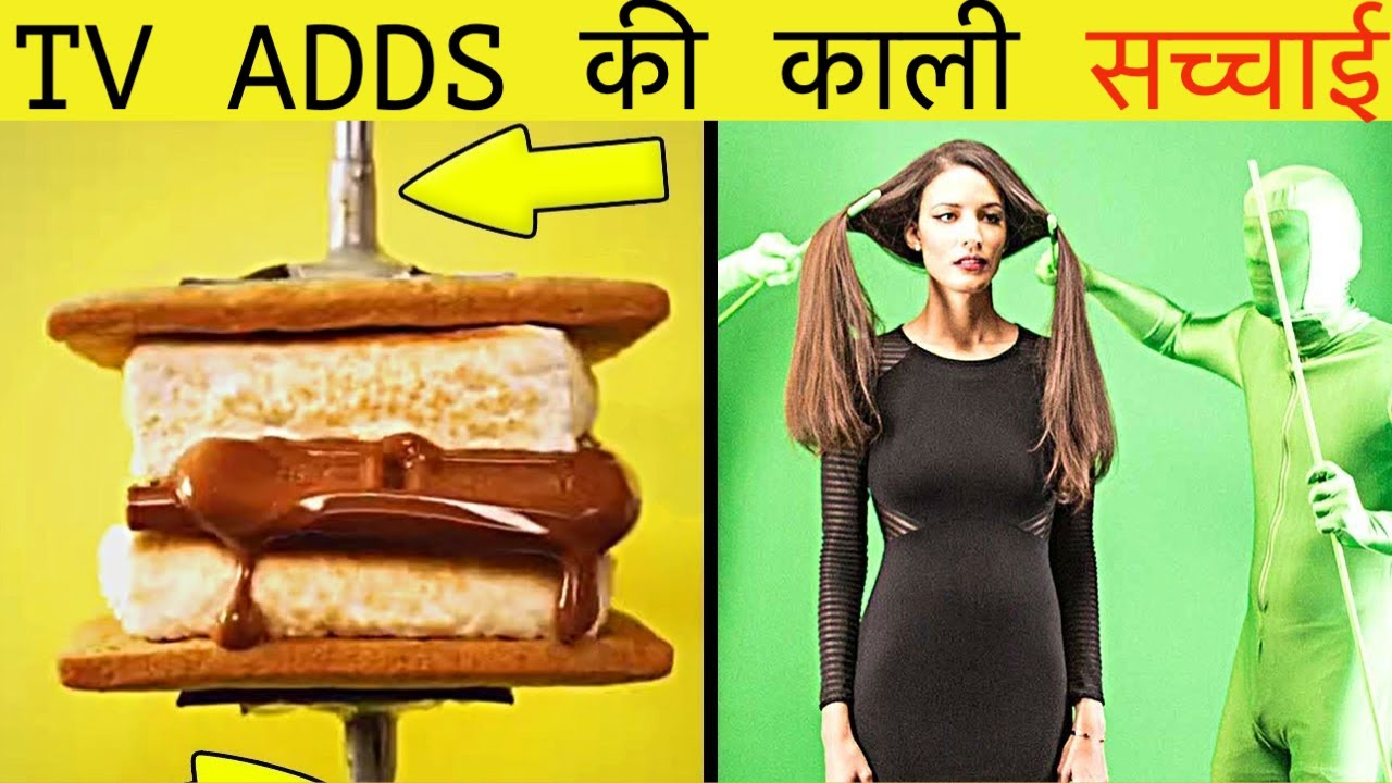 Tv Adds में दिखाए गए 12 नक़ली सामान   This Is How These Scenes of Commercials Were Made