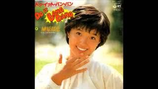 また榊原郁恵ちゃんsong アカペラで歌ってみました。 当時のジャケット...