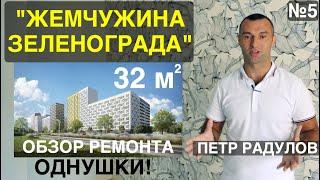 Ремонт однокомнатной квартиры в ЖК ''Жемчужина Зеленограда''