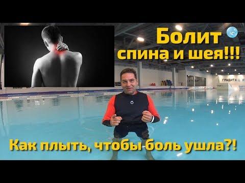 Почему после плавания болит шея