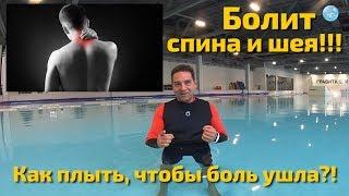 Как плавать, чтобы прекратились боли в спине и шее? Брасс, кроль, как-то еще? Ответ – в этом ролике!