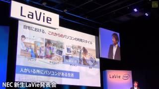新コンセプトPCのLaVie Hybrid Fristaについての解説 LaVieブランドにつ...