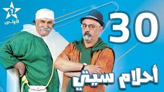 Ahlam City - Ep 30- أحلام سيتي الحلقة