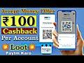 Paytm Merchant/Business Account Cashback Offer For Accept Payment Per Account ₹100 Cashback Offer
