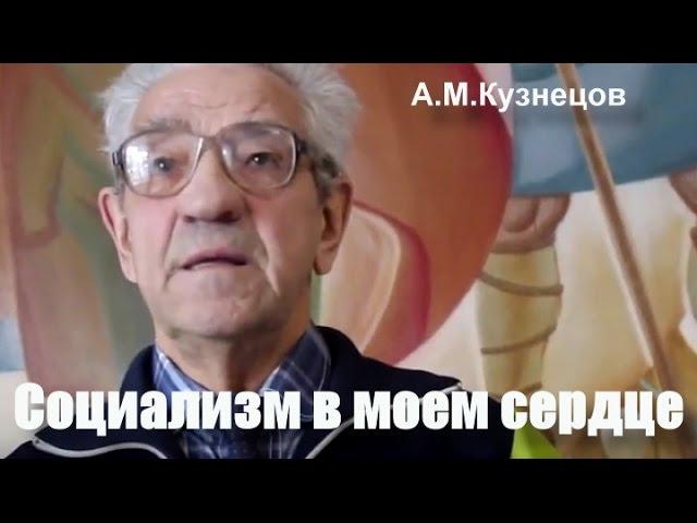 Социализм в моем сердце. А.М.Кузнецов