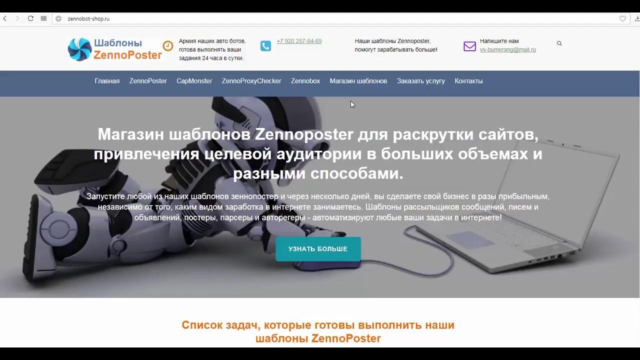 Zennoposter шаблоны и обучение Zennoposter'y, автоматизация в интернете