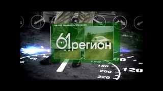 61регион Автошкола(, 2014-09-14T17:36:07.000Z)