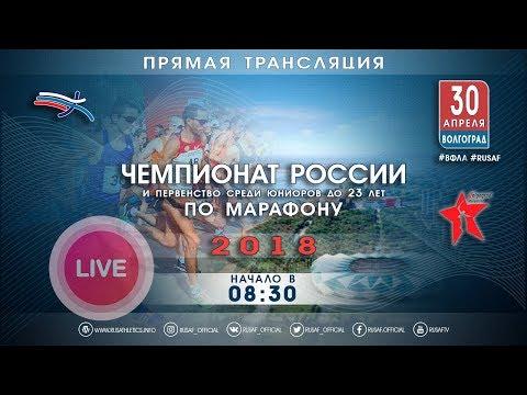 Чемпионат и первенство U23 по марафону 2018