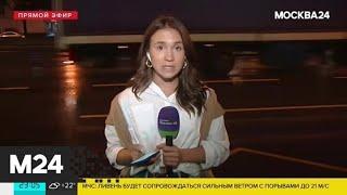 Смотреть видео Москву накрыл ливень - Москва 24 онлайн