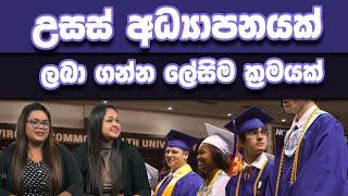 උසස් අධ්යාපනයක් ලබා ගන්න ලේසිම ක්රමයක්   Piyum Vila   10-02-2020   Siyatha TV Thumbnail