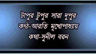 Tapur Tupur Sara Dupur Arati Mukhopadhyay