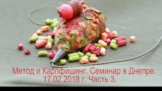 Флэт-Метод. Семинар в Днепре 17.02.2018 г. Часть 3.