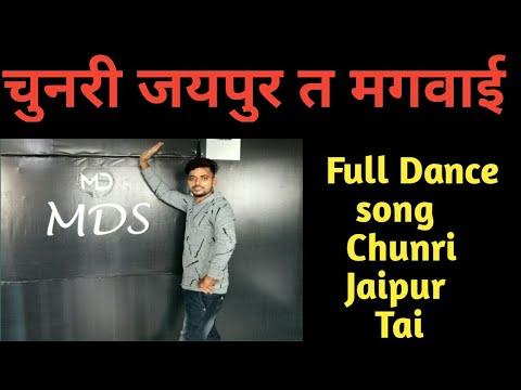 Download चुनरी जयपुर त मगवाई//Full Dance Song//Spana Choudary//Manish Indoriya