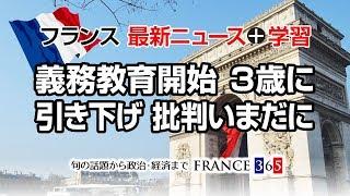 アンサンブルスタッフが最も注目するニュースを、日本語とフランス語を...