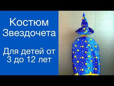 Карнавальный Костюм Звездочета для Мальчика от 3-х до 12 Лет