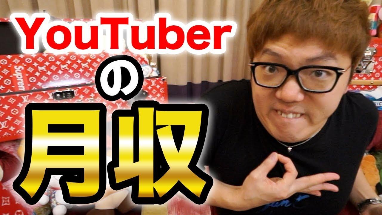 HIKAKIN X YouTuberの年収