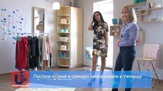 Послуга «Сукня в оренду» запрацювала в Ужгороді