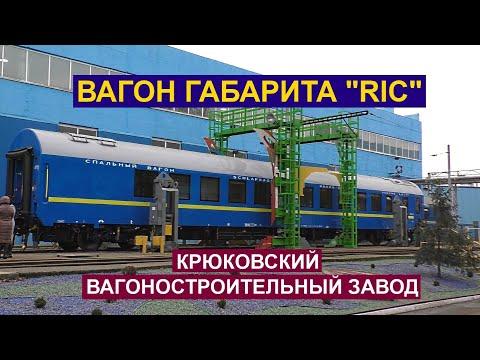 """Обзор вагона габарита """"RIC"""" Крюковского вагоностроительного завода"""