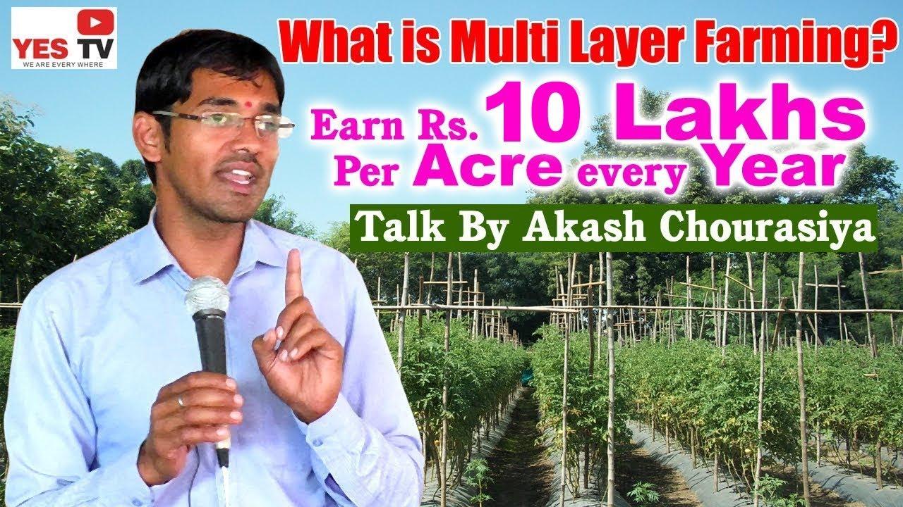 Earn Rs.10 lakhs per acher in a year!!What is 5 Layer farming?||Multi Layer Farming|akash chourasiya