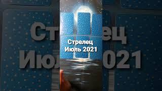 Гороскоп Таро для Стрельца на июль 2021