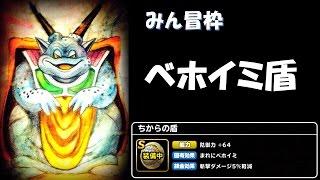 【DQMSL】(Live10/13)ベホ盾強化週間!!