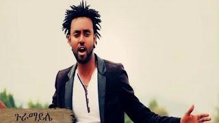 Ethiopia - Biniyam Eshetu - Guramayle - (Official Music video) New Ethiopian Music 2015