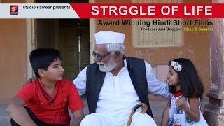 Strggle Of Life ( जीवन का संघर्ष )Award Winning Hindi Short Films