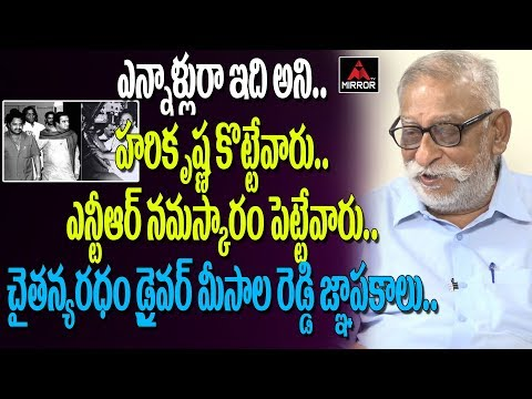 Sr NTR Chaitanya Ratham Driver Misala Reddy Funny Moments About Harikrishna & Sr NTR | Mirror TV