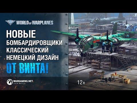 Новые бомбардировщики: Классический немецкий дизайн!