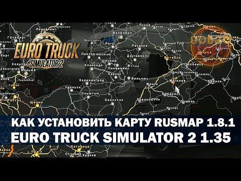✅КАК УСТАНОВИТЬ RUSMAP 1.8.1 ДЛЯ EURO TRUCK SIMULATOR 2 1.35
