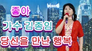 가수 김종임 당신을 만난 행복 (원곡 한채영) KBA …
