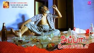 Latest Tamil Full Movie 2019 | New Tamil Movies | Appa Venampa | New Release Movie 2019