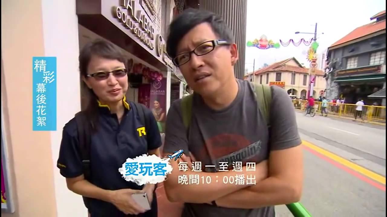 20150519【愛玩客i walker 詹姆士】 網軍代表站出來,揪出私藏美食 - YouTube