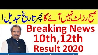 """again Date change 10th or 12th Class Result 2020 """"  Matric Inter Result Date cancel ,10th 12th 2020"""