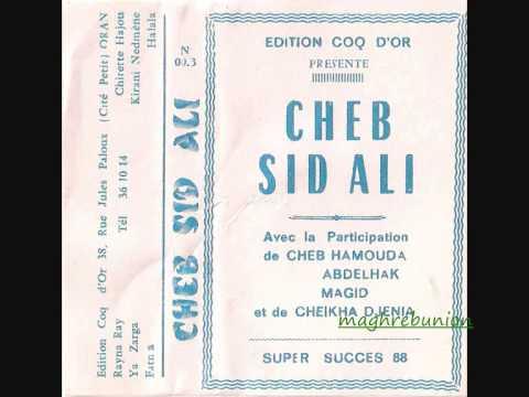 "Cheb Sid Ali "" Ki rani nedmene "" Succé 1988 /شاب سيد علي"