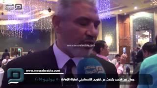 مصر العربية | جمال عبد الحميد يتحدث عن تفويت الاسماعيلي لمباراة الزمالك