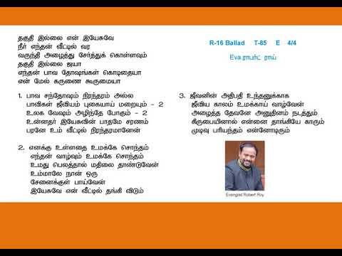Thaguthi illai Yesuve தகுதி இல்லை இயேசுவே Tamil Christian Song by Evanglist Robert Roy
