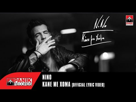 Νίνο - Κάνε Με Χώμα / Nino - Kane Me Xoma |  Official Lyric Video HQ