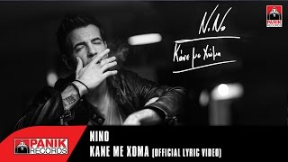 Nino - Κάνε Με Χώμα / Kane Me Xoma | Official Lyric Video