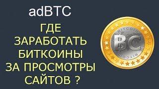 adBTC-Биткоины за просмотр веб-сайтов.