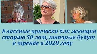 Классные прически для женщин старше 50 лет которые будут в тренде в 2020 году