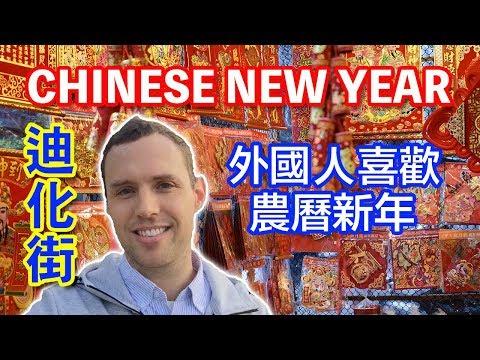 外國人喜歡農曆新年   Chinese NEW YEAR in Taiwan!