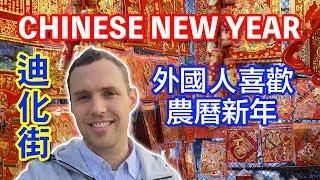 外國人喜歡農曆新年 | Chinese NEW YEAR in Taiwan!