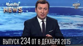 Энерго-мост в Крым от Путина | ЧистоNews #234
