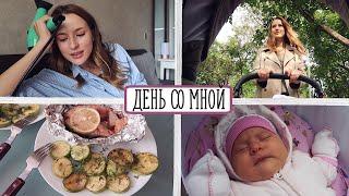 Один День из Жизни Молодой Мамы 🤱