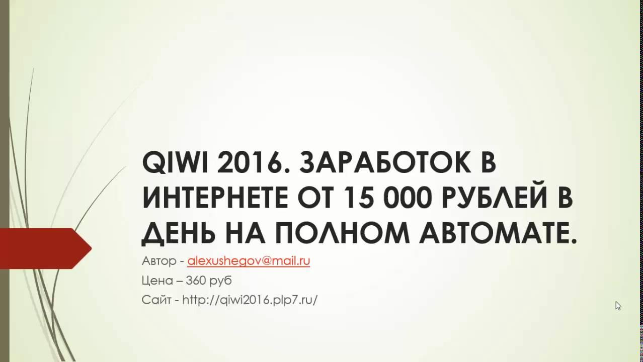 [Кейс] QIWI 2019. Заработок в интернете от 15 000 рублей в день на|заработок на киви на автомате