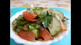 Салат с огурцами и помидорами.Как приготовить очень вкусный САЛАТ витаминный РЕЦЕПТ. Готовим дома